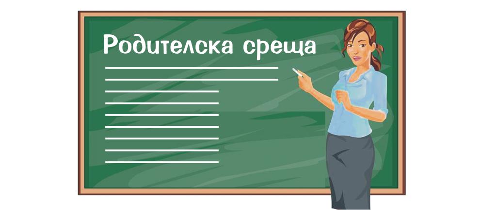график за провеждане на родителски срещи
