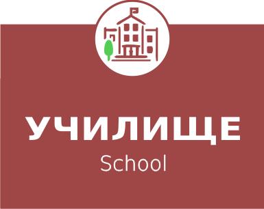 170 Средно училище